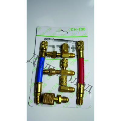 Комплект для заправки автокондиционеров CT-138