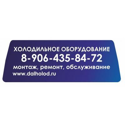 Диагностика и ремонт климатической техники 8-989-838-40-35